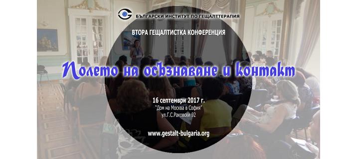 """Втора гещалтистка конференция, 16 септември- София, """"Полето на осъзнаване и контакт"""""""