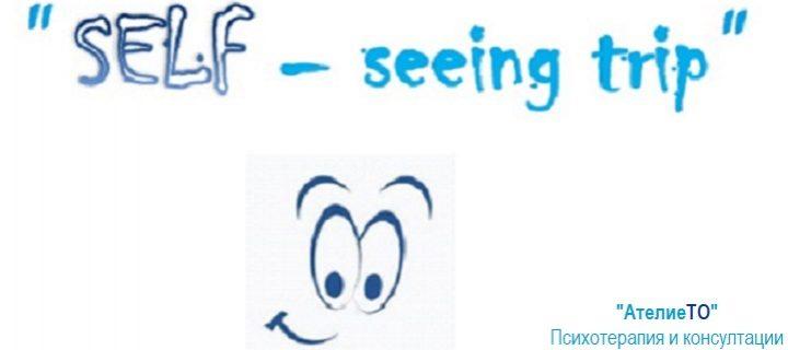 """""""SELF-seeing trip"""" – група за себепознание и личностно израстване"""