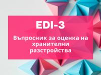Онлайн обучение за работа с въпросника за оценка на хранителни разстройства EDI-3