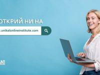 """Нов Юнски Прием в Академия """"Емоции & Хранене"""" UNIKAL Online Institute с До 30% Отстъпка при Ранно Записване до 4 Юни"""